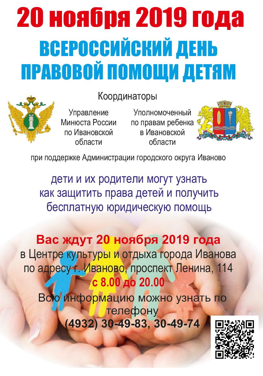 plakat_20.11.2019