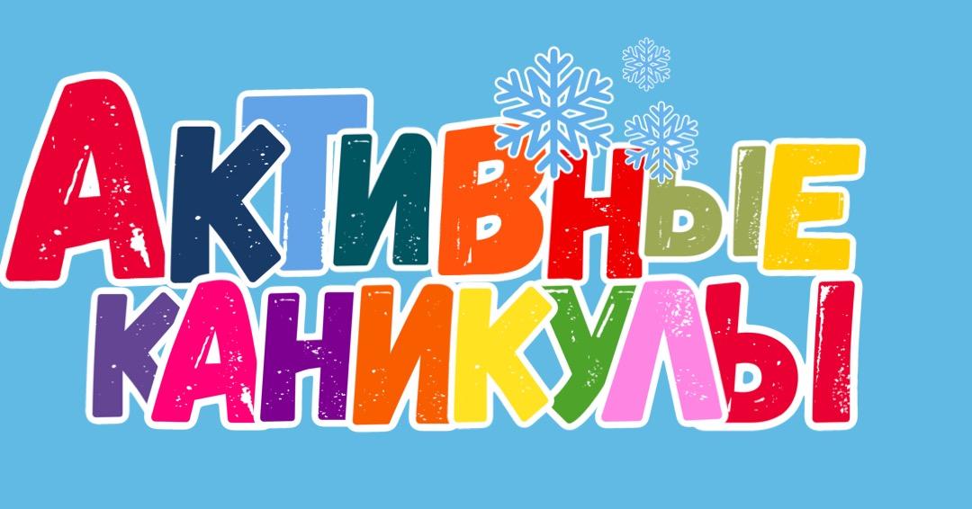 logo_ak_kan_zima_2019