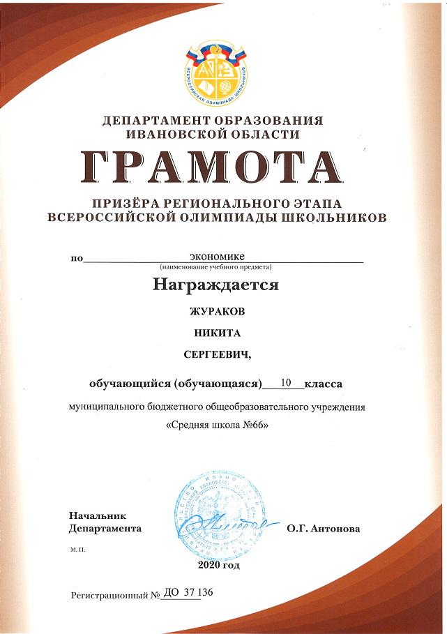 jurakov_prizer